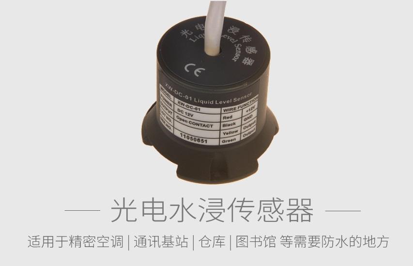 机房万博app官方下载水浸传感器