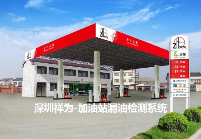 深圳祥为-漏油检测系统