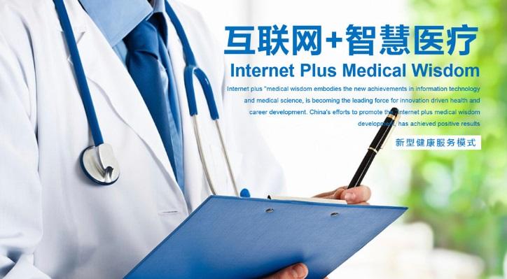 医院智能化万博app官方下载监控系统