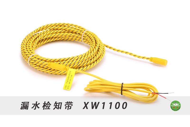 万博app官方下载检知带XW1100