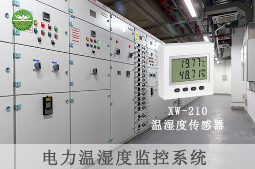 温湿度传感器在电力变电站的作用