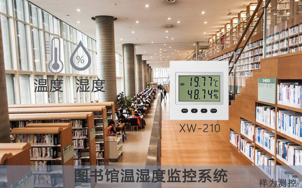 图书馆专用温湿度传感器