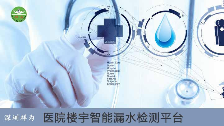 医院楼宇智能万博app官方下载检测平台