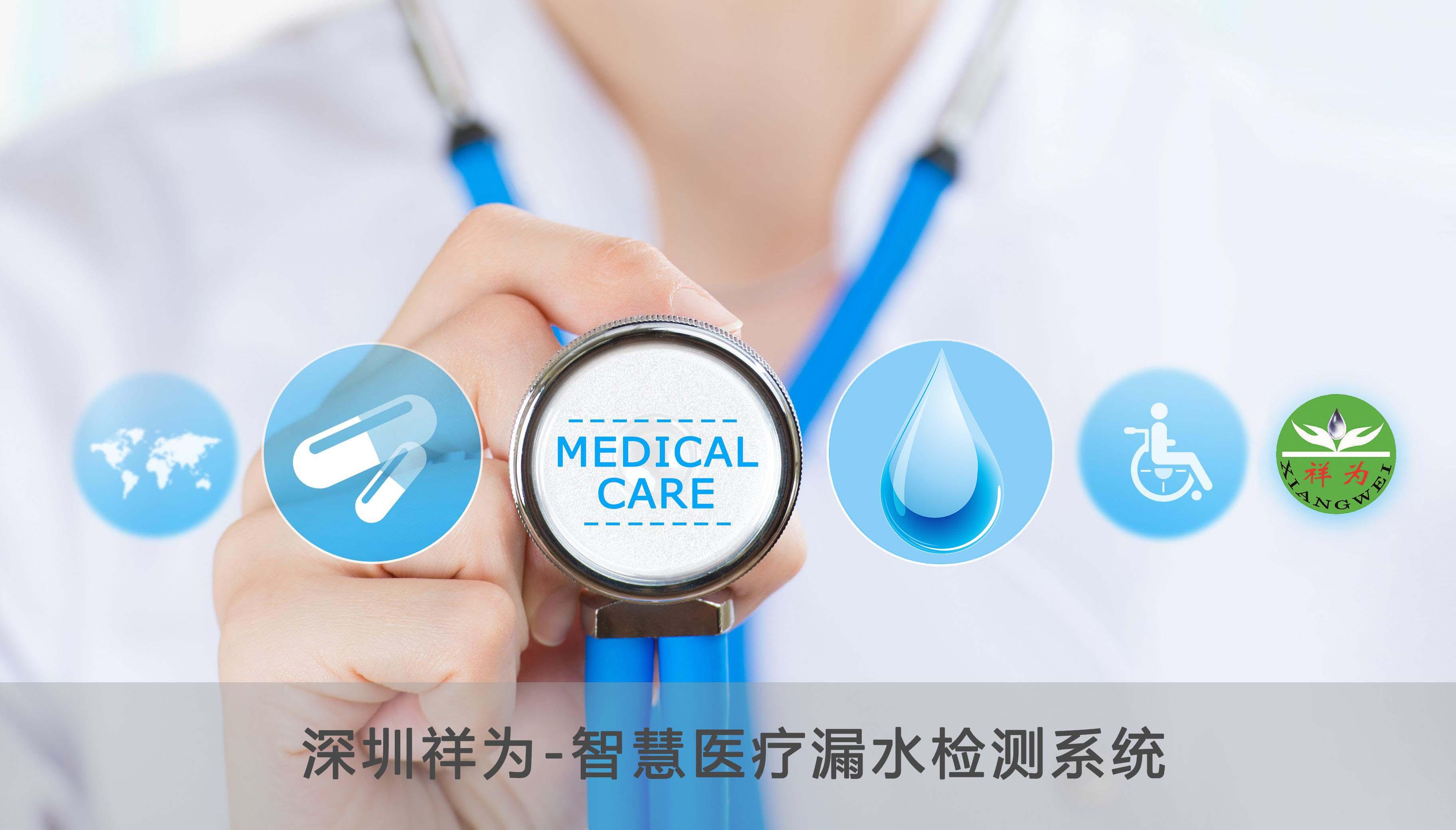 医院万博app官方下载检测系统