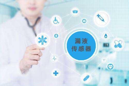 医疗漏液传感器