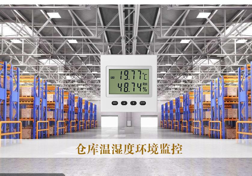 仓库温湿度环境监控