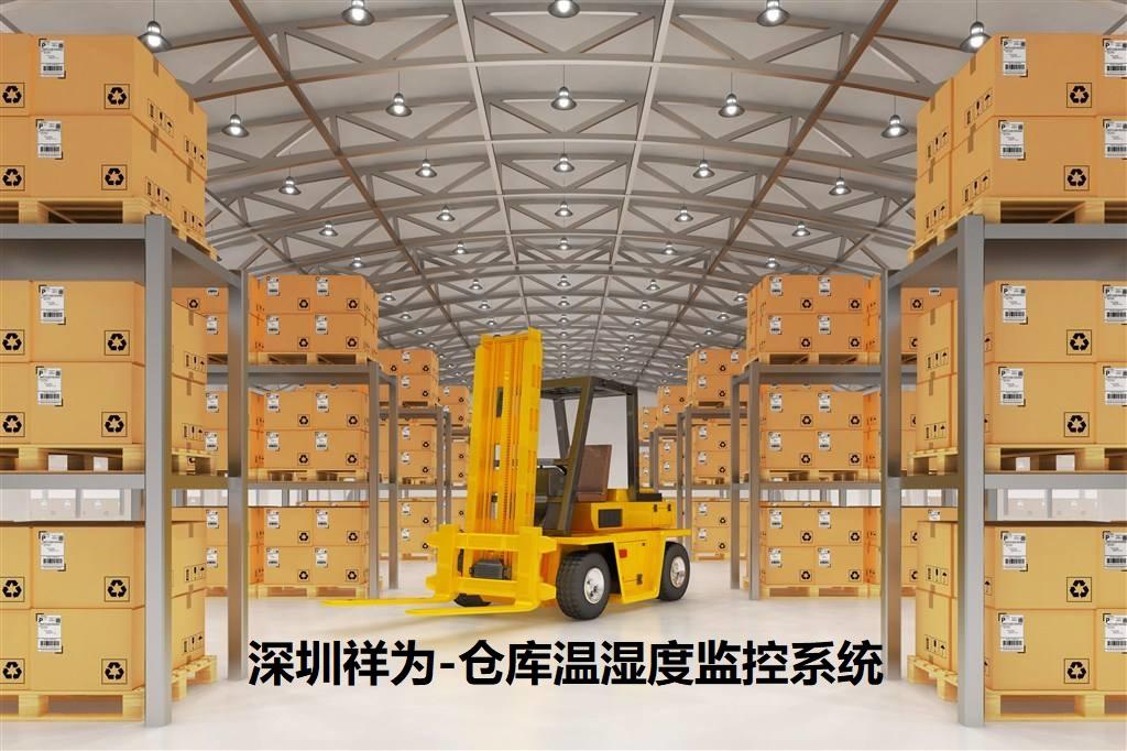 祥为-仓库温湿度监控系统
