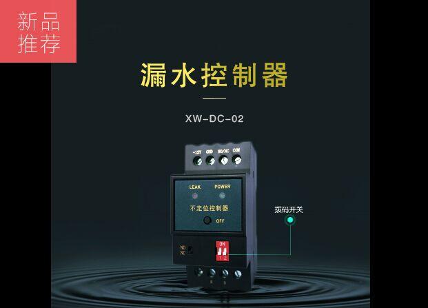 万博app官方下载控制器XW-DC-02