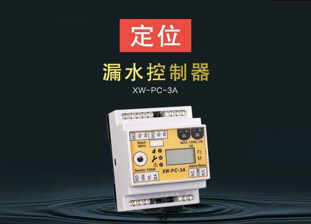 定位万博app官方下载传感器XW-PC-3A