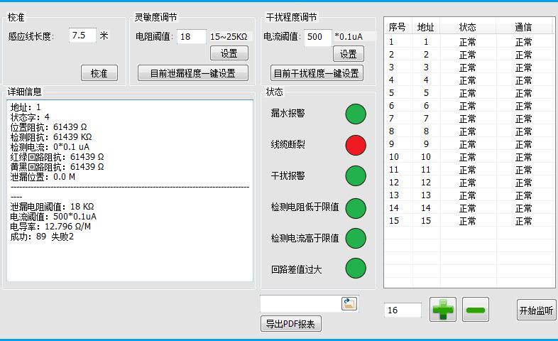 祥为万博app官方下载调试软件