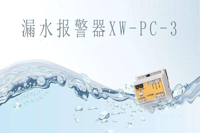 XW-PC-3万博app官方下载报警器