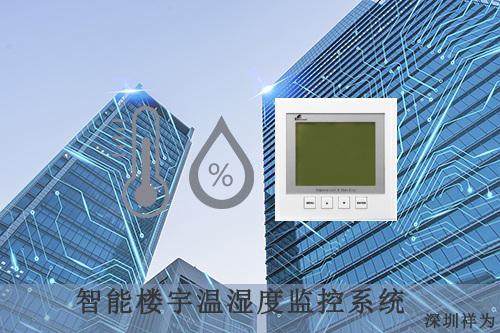 XW210P温湿度传感器