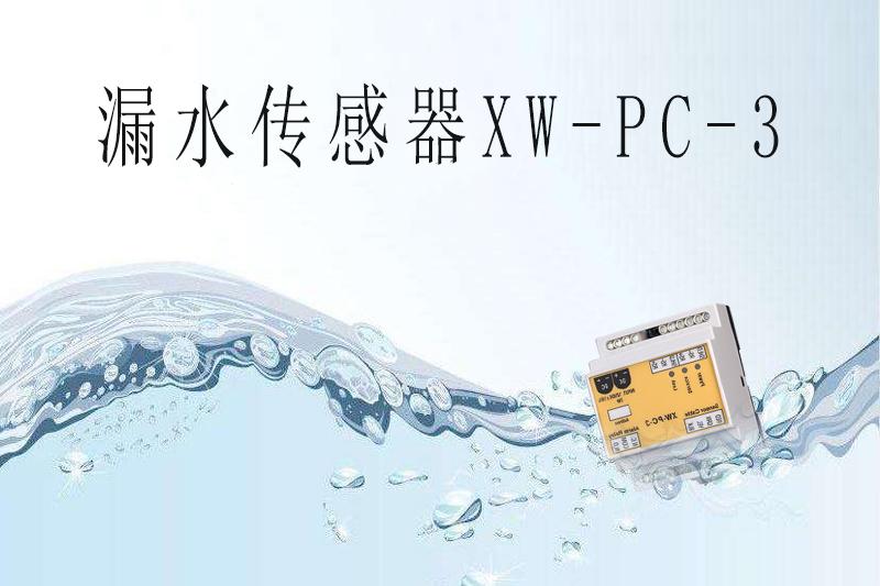 XW-PC-3