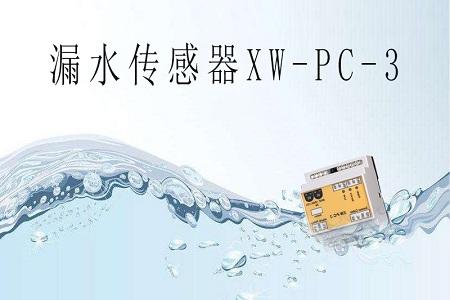 XW-PC-3万博app官方下载传感器