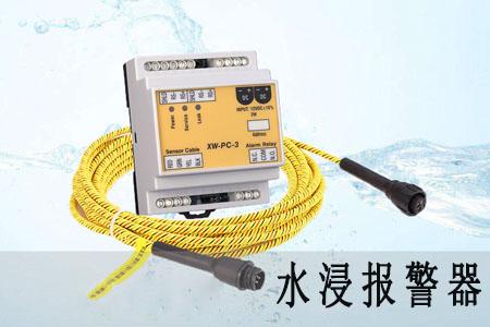 水浸报警器XW-PC-3