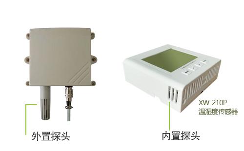 温湿度传感器内置探头和外置探头的区别