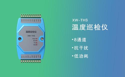 XW-THS智能温度巡检仪
