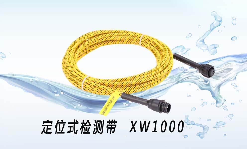 定位式检测带XW1000