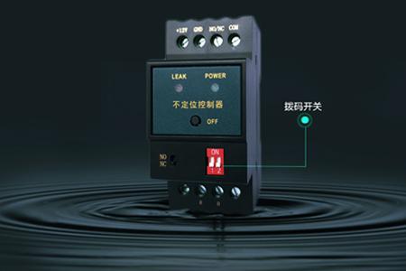 漏液控制器XW-DC-02