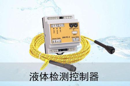 液体检测控制器XW-PC-3