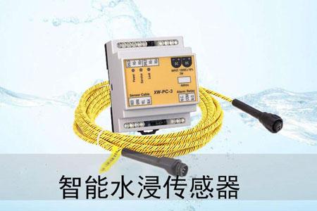 智能水浸传感器XW-PC-3