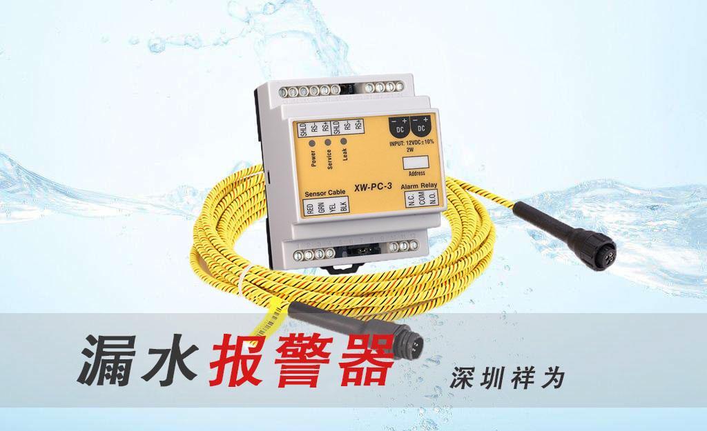 万博app官方下载报警器XW-PC-3