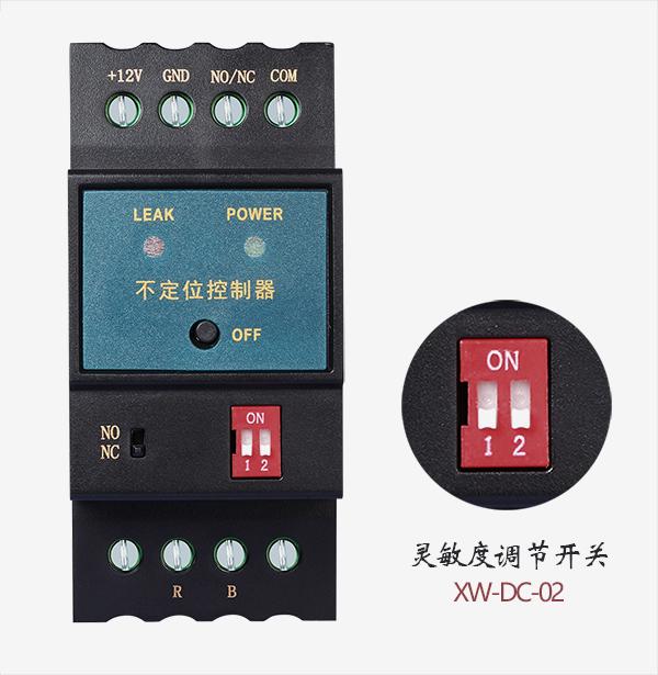 XW-DC-02灵敏度调节开关