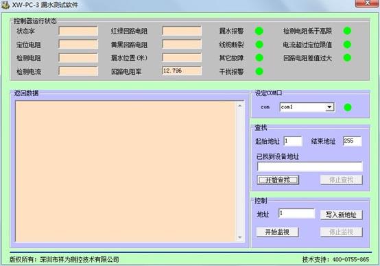 定位泄漏控制器网络地址设置