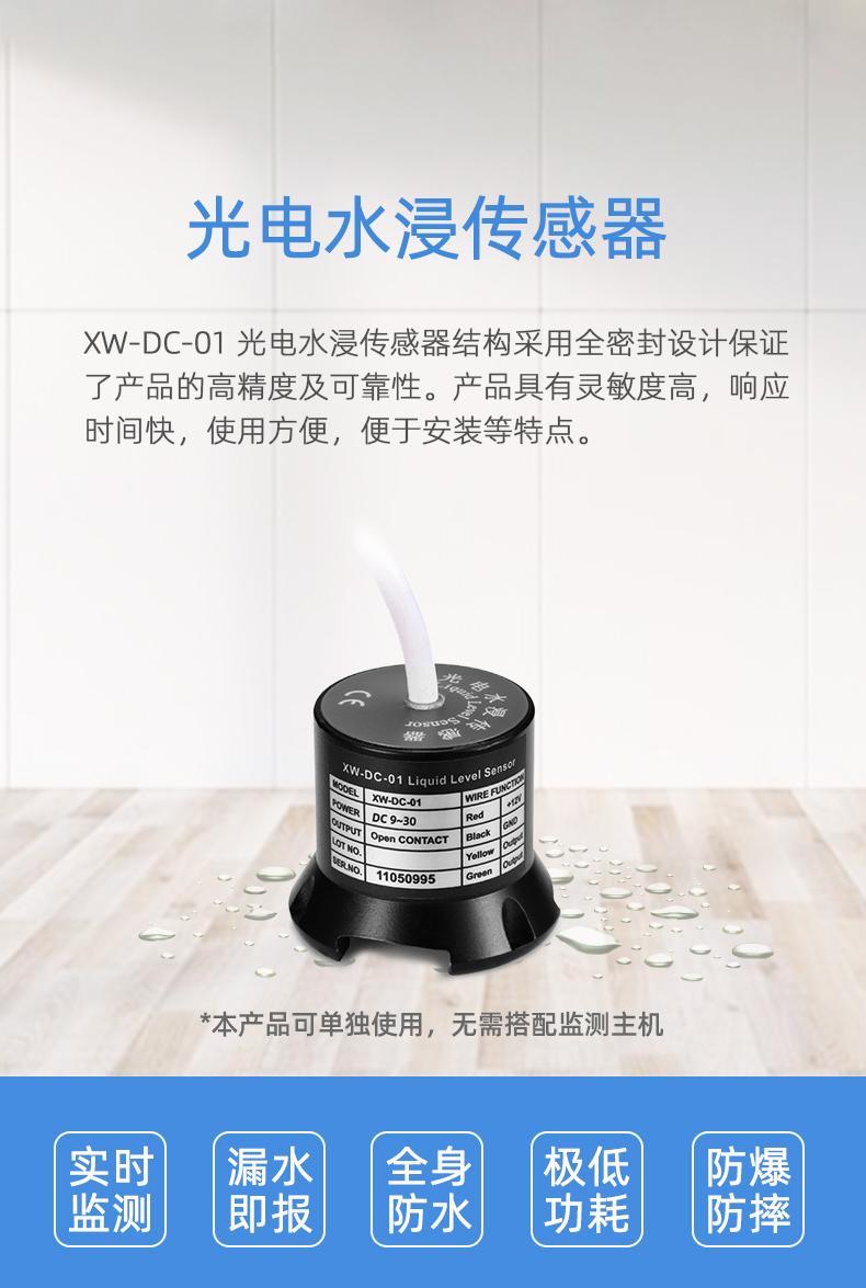 宽电压光电水浸探测器