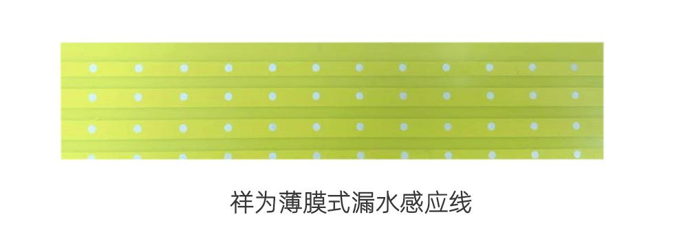 祥为薄膜式万博app官方下载感应线