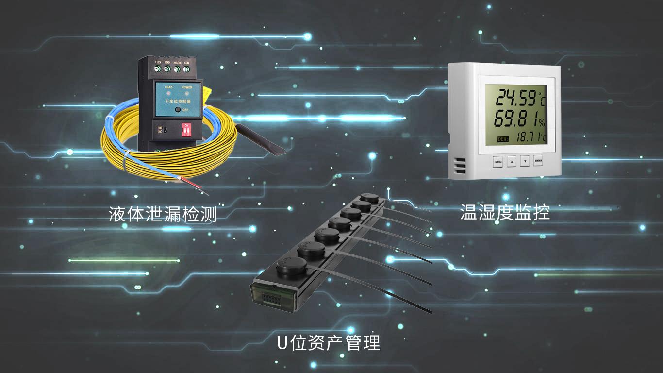 祥为测控机房物联网产品